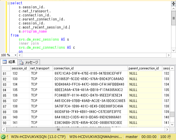 SQL Server の「コネクション」と「セッション」について at SE の雑記